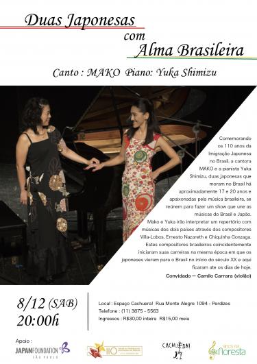 ブラジルの魂を持つ日本人二人 – Duas Japonesas com Alma Brasileira
