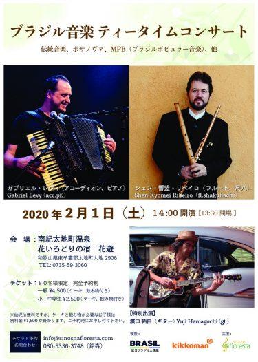 ブラジル音楽 ティータイムコンサート – Tea Time Concert