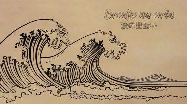 波の出会い