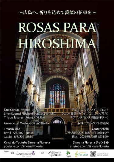 広島へ、祈りを込めて薔薇の花束を – ROSAS PARA HIROSHIMA